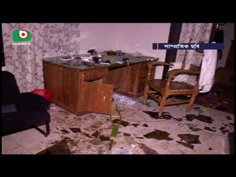ভিসির বাসভবনে হামলা, সহিংসতার ঘটনায় ৪ মামলা | Attack On VC's Residence, 4 Cases | Zeeco | 11Apr18