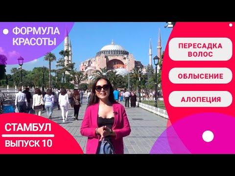 Стамбул. Облысение, пересадка волос в Турции до и после | Формула красоты с Нуржамал Н (Выпуск №10)