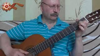"""Смуглянка"" - А. Новиков  (""Smuglyanka"" - A. Novikov)"