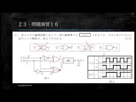【工事担任者試験】論理回路23 問題演習16