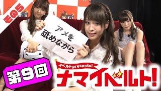 2016年4月26日放送分 5/5 次回→ Wp4s0jbJbfw イベルトpresents!ナマイベ...