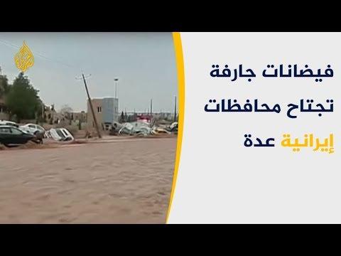 فيضانات جارفة تجتاح محافظات إيرانية عدة  - نشر قبل 2 ساعة