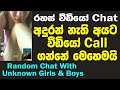 Random Chat With Unknown Girls & Boys / New Video Chat App / Talk With Strangers