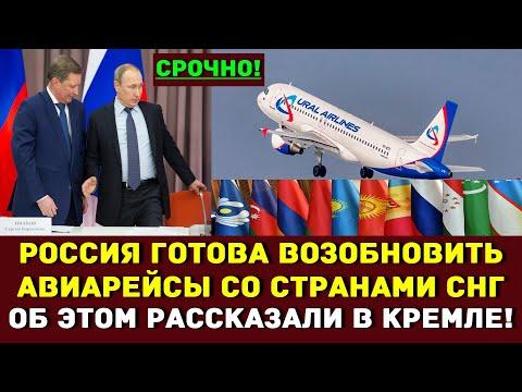 Хорошие новости: Россия готова возобновить авиарейсы со странами СНГ
