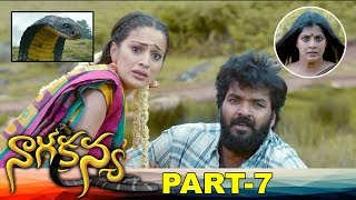 Nagakanya Full Movie Part 7 | Latest Telugu Movies | Jai | Rai Laxmi | Catherine Tresa