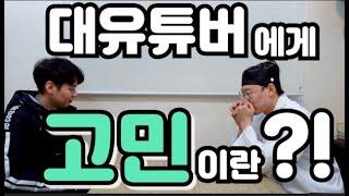 대유튜버를 위한 특별한 피자?!  (feat.십선비의 …