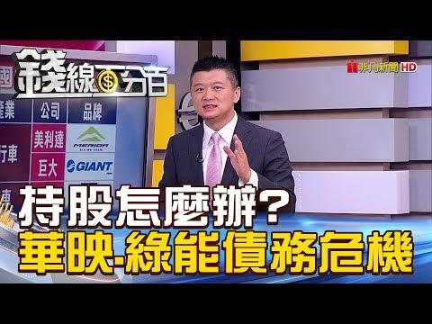 【錢線百分百】20181214-2《華映聲請重整.綠能債務危機 持股怎麼辦?》