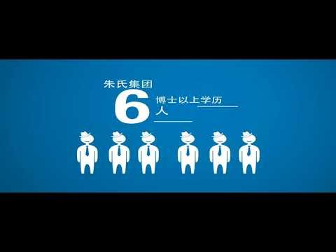 Shandong Zhushi Pharmaceutical Group