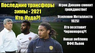Луческу летом покинет Динамо Цитаишвили сменит гражданство Динамо всё таки купит нападающего