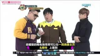 [音悦Tai 中字 ] 130109 一周偶像 weekly idol BEAST 耀燮 BTOB 鎰勳 (1/2)