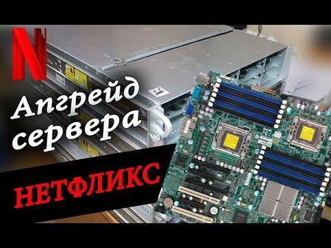 Апгрейд сервера для Нетфликс