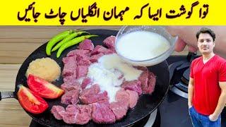 Tawa Gosht Recipe By ijaz Ansari | Mutton Recipe | Bhuna Gosht | Eid Special Recipe |