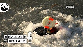 Зимняя рыбалка Жерлицы Щука окунь налим Диалоги на Вести ФМ