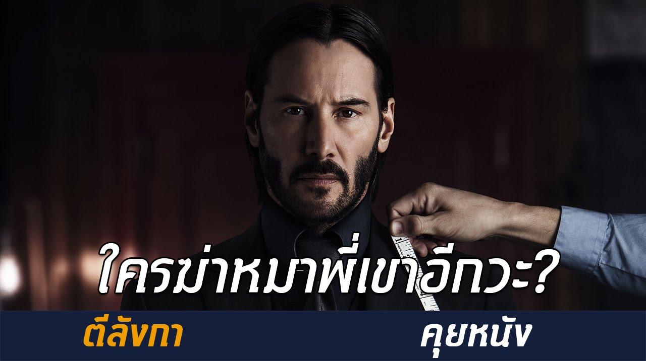 หนัง John Wick 2