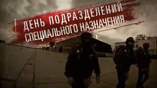 видео 24 октября - День Спецназа