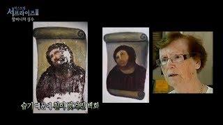 [서프라이즈] 고난 받는 예수의 모습을 한 순간에 원숭이로 만들어 버린 할머니의 최후