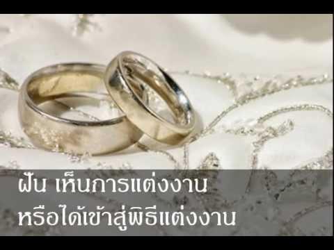ฝัน เห็นการแต่งงาน หรือได้เข้าสู่พิธีแต่งงาน หมายถึงอะไร (เลขเด็ด)