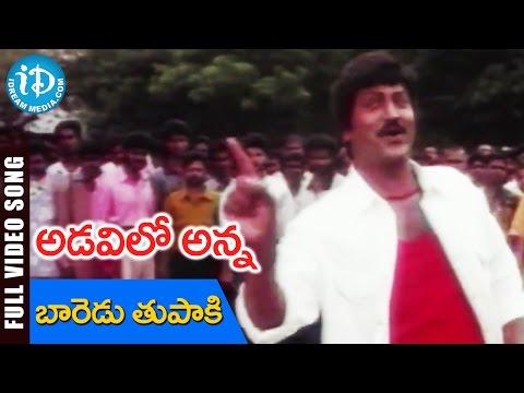Adavilo Anna Movie - Baaredu Tupakipatti Video Song || Mohan Babu || Roja
