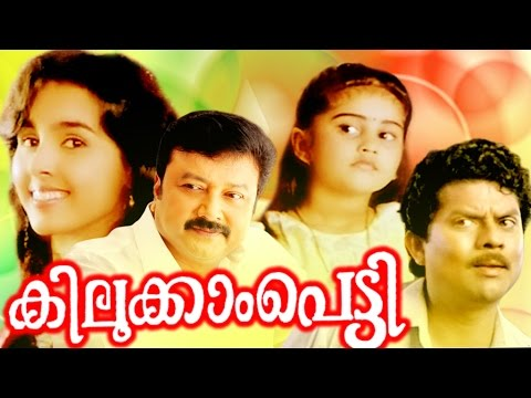 KILUKKAMPETTI | Malayalam Full Movie | Jayaram,Baby Shamili & Suchitra Krishnamoorthi