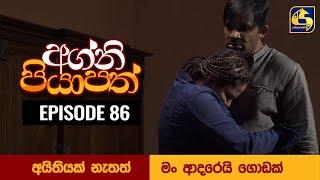 Agni Piyapath Episode 86    අග්නි පියාපත්      07th December 2020 Thumbnail