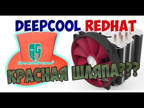 Deepcool RedHat - ШЛЯПА?