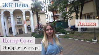 Квартиры в центре Сочи по акции!!! ЖК Вена. Где выгодно купить квартиру в Сочи? Недвижимость в Сочи.