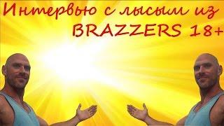 Интервью с лысым из BRAZZERS. 18+