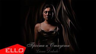 Liana Dakalo - Прости и Отпусти