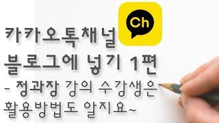 카카오톡채널 개설부터 블로그 활용까지 (1편)