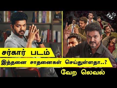 Sarkar Create Biggest Records of Tamil Cinema | Thalapathy Vijay | AR Murugadoss | Keerthi suresh