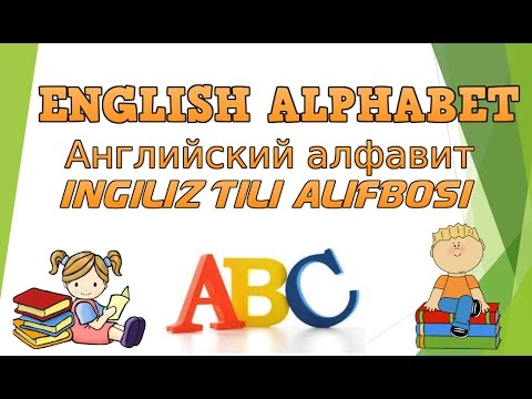 Ingliz tili alifbosi /English Alphabet/Английский алфавит