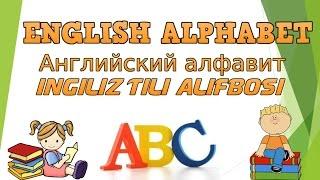 Скачать Ingliz Tili Alifbosi English Alphabet Английский алфавит