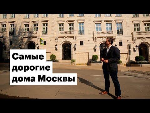 От ₽2 млн за метр: самые дорогие дома Москвы 2018 года