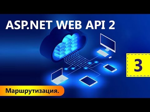 Маршрутизация. ASP.NET WEB API 2. Урок 3