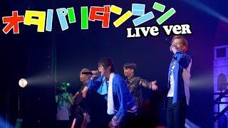 オタパリダンシン LIVE  in Zeep DiverCity