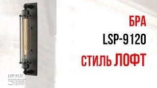 Бра в стиле LOFT LSP-9120(Купить бра в стиле LOFT LSP-9120: http://lampaalladina.ru/product/34585/, 2015-02-06T15:57:25.000Z)
