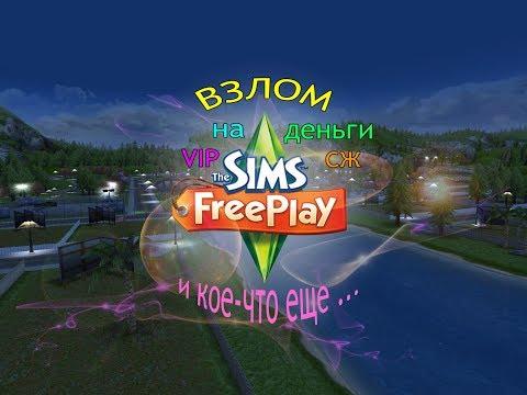 Взлом игры Sims Freeplay на деньги, СЖ, VIP и кое-что еще...