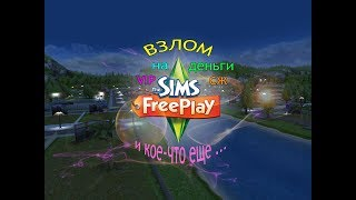 The Sims FreePlay Money Cheat. GUARANTEED TO WORK EVERYTIME!!!