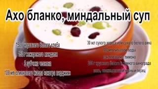Вкусные супы фото.Ахо бланко, миндальный суп