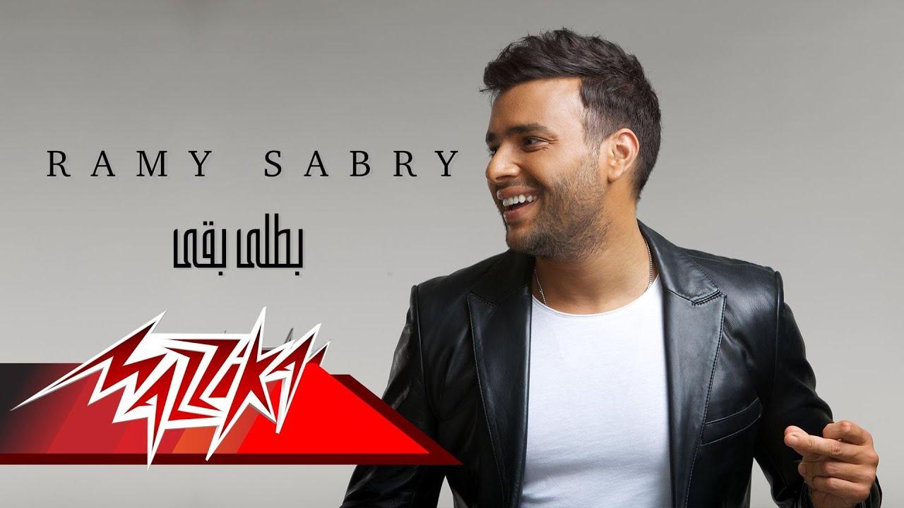 Battaly Baa - Ramy Sabry بطلى بقى - رامى صبرى