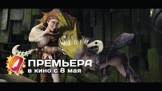 Как приручить дракона 2 (2014) HD трейлер | премьера 12 июня