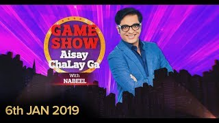 Game Show Aisay Chalay Ga With Nabeel 06 January 2019 | BOL Entertainment