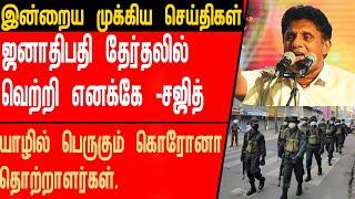 இன்றைய பிரதான செய்திகள் 26-03-2021 | Sri Lanka – India News | TubeTamil News