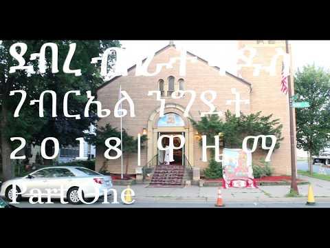 Eritrean Orthodox Kudus Gebriel Celebration Wazema 2018 Mp3