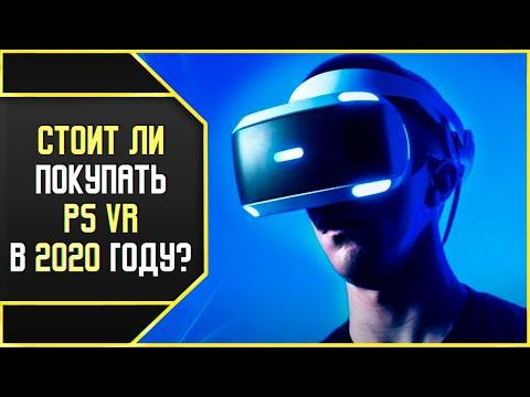 PS VR В 2020 - СТОИТ ЛИ СВОИХ ДЕНЕГ?