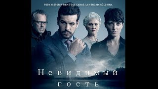 Невидимый гость (трейлер) Contratiempo (Tráiler) 2016 Русская озвучка