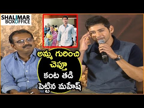 Mahesh Babu Emotional Words About His Mother At Bharat Ane
