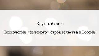 Технологии «зеленого» строительства в России(, 2017-07-03T14:32:32.000Z)