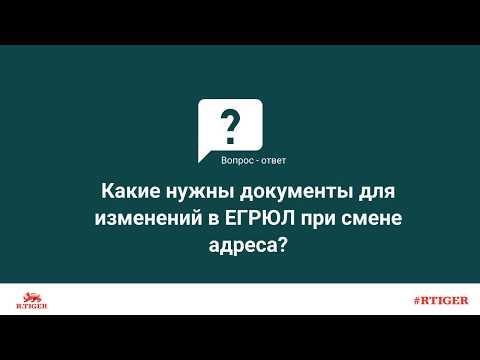Какие нужны документы для внесения изменений в ЕГРЮЛ при смене адреса организации?