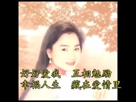 鳳飛飛版《好好愛我》 - 歌詞 - 土干翻唱 - YouTube